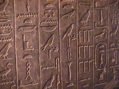 Текст пирамид и инопланетяне.