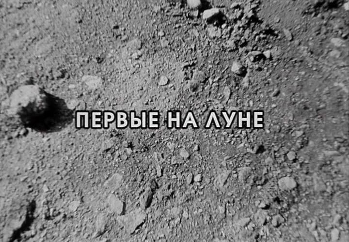 """фильм """"Первые на Луне""""."""