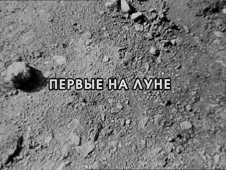 Незаслуженно забытый фильм «Первые на Луне».